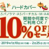 2月のフォトブッククーポン割引まとめ【半額・無料】キャンペーン