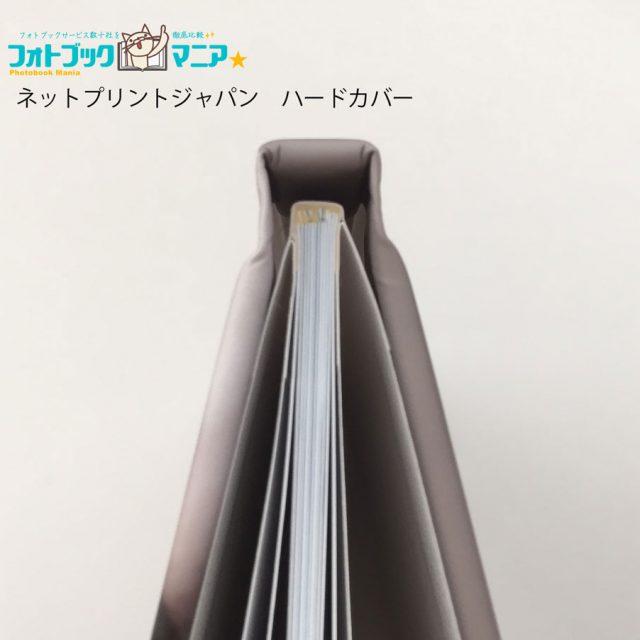 ネットプリントジャパン  無線綴じ