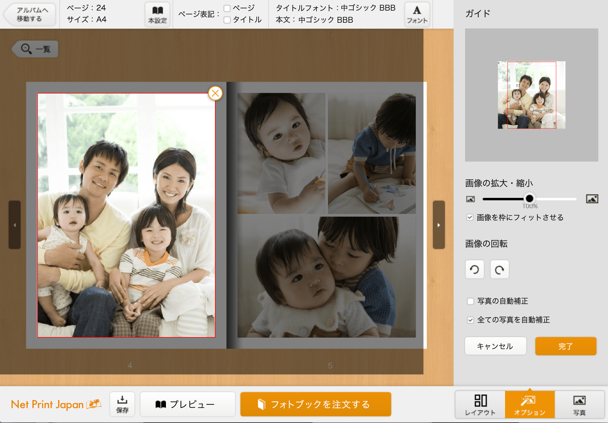 ネットプリントジャパン編集ソフト
