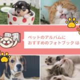 ペット写真におすすめのフォトブック5選!