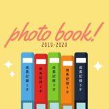 フォトブックのタイトル【例】と【付け方】を解説!子供・旅行・結婚式・英語
