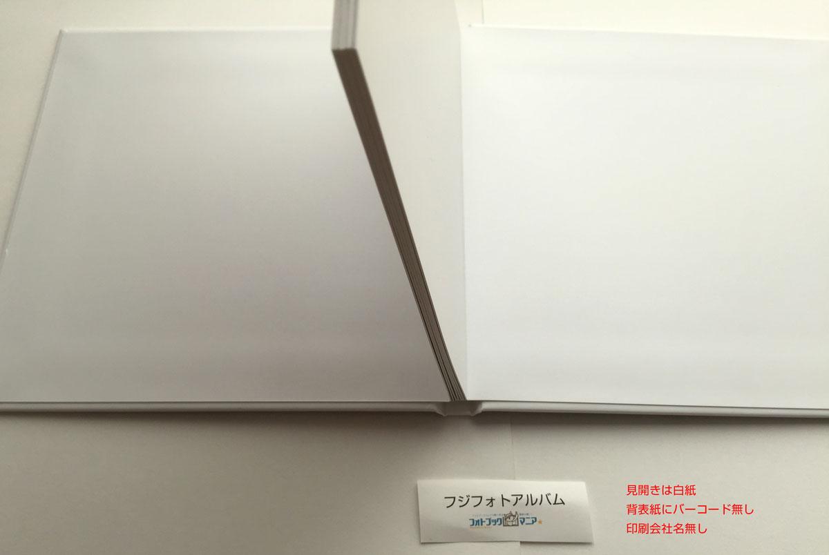 フジフォトアルバム 内面にも社名やバーコードの記載はありません。