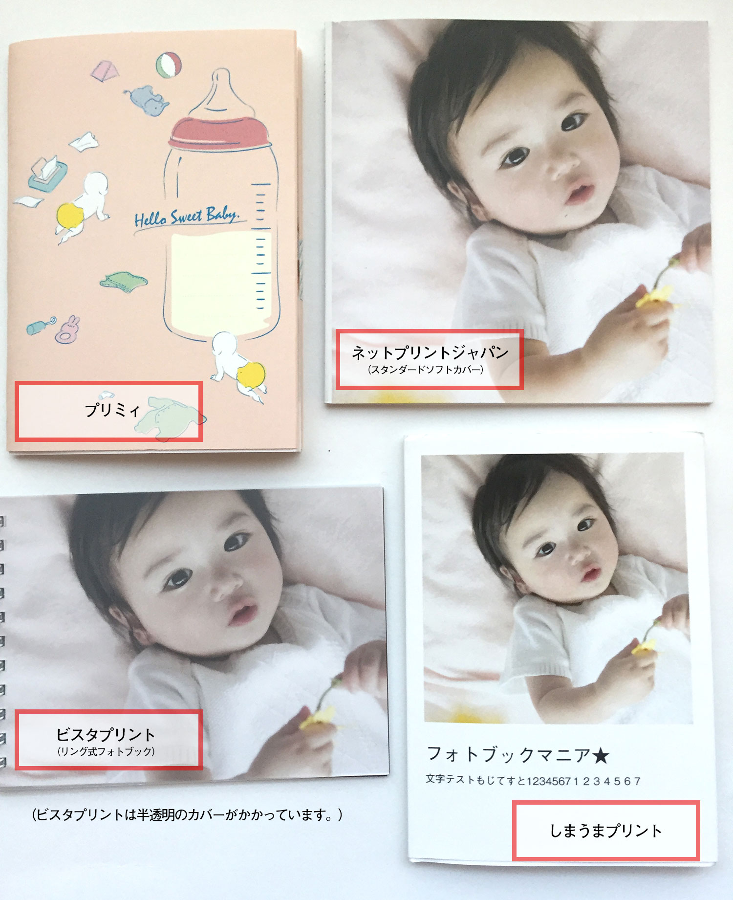 安いフォトブック4選!「同じ画像で」比較して綺麗なのは?【画質/値段比較】