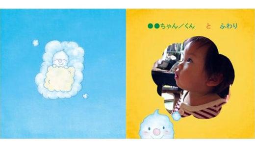 子供の絵本を自作できるフォトブック