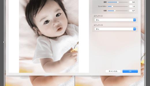 写真を色補正・色調整できるフォトブック3選(明るさ・コンテラストなど)