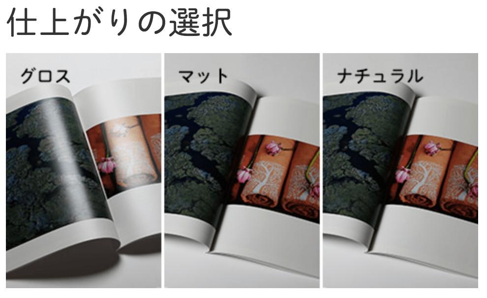 ドリームページ 表面加工の選択