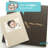 レザー風クロスや布表紙カバーのフォトブック3選 !