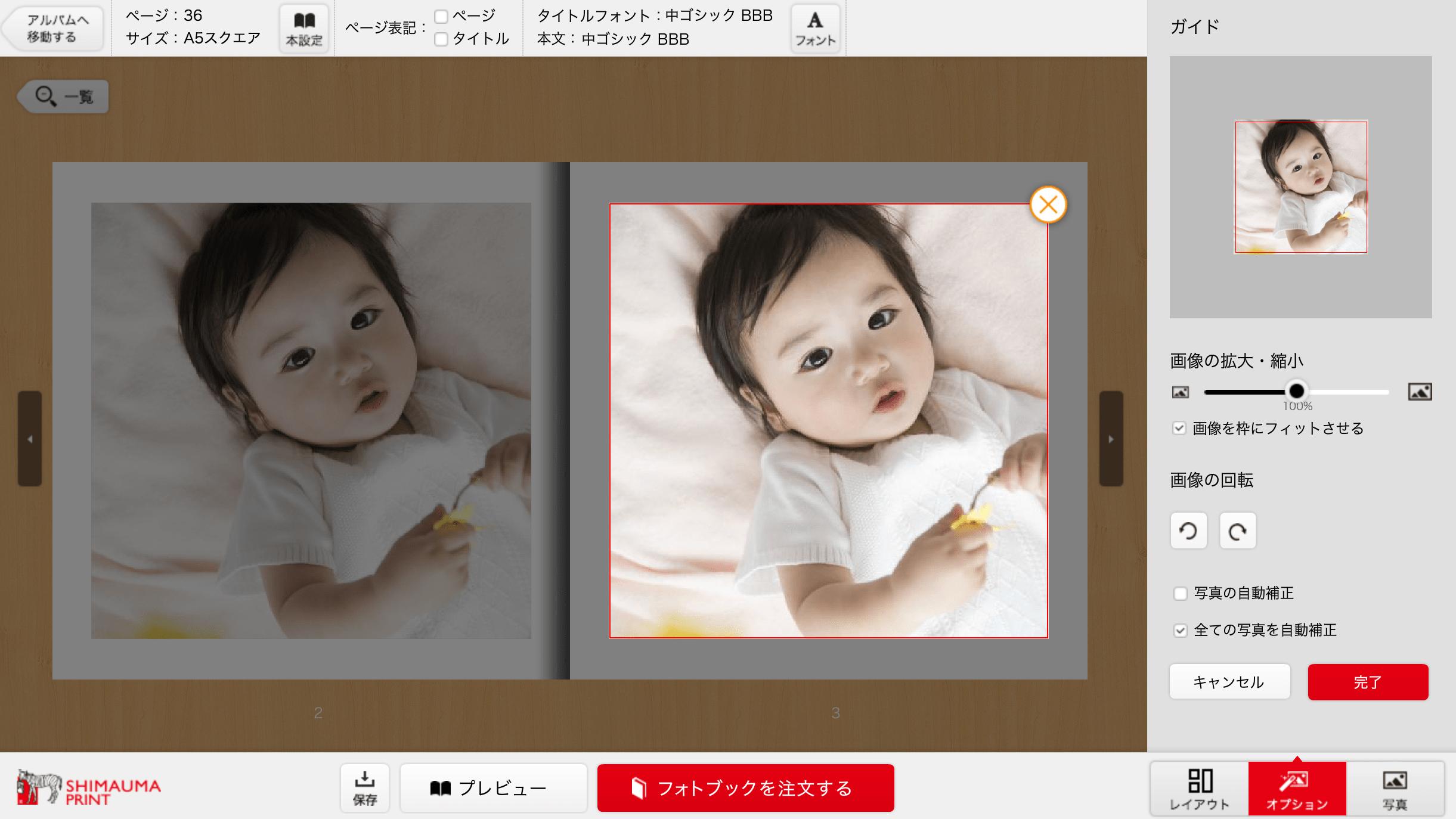 しまうまプリント 写真の自動補正