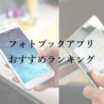 【マニアが選ぶ】フォトブックアプリ 2018年おすすめランキング