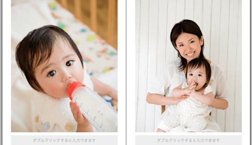 内祝いにおすすめのフォトブック3選!【両親・祖父母・親族へ】
