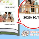 写真の日付を入れられるフォトブック2選!
