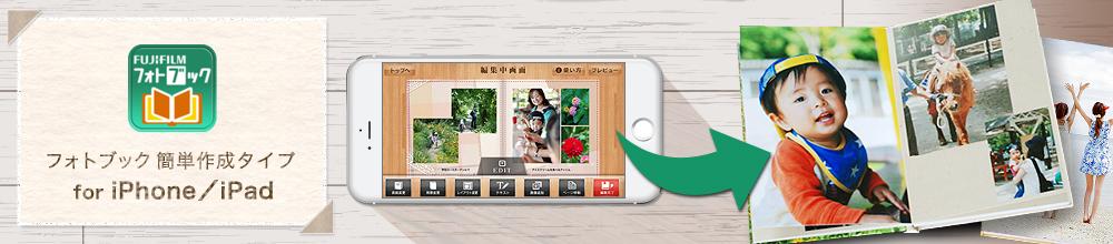 iPadなどのタブレットから作れるフォトブックサイト