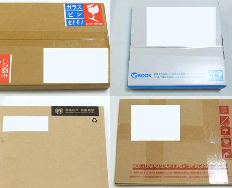フォトブックの包装・配送方法・送料を比較!(同じ写真を使ってフォトブックを比較しました)口コミ・レビュー