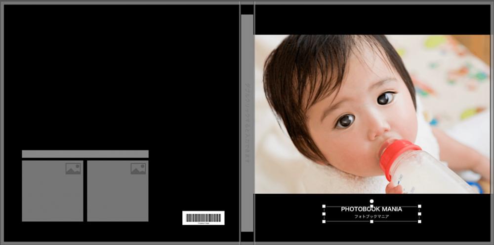 ビスタプリントの編集ソフトで作成したフォトブックの表紙