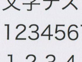 マイブック 文字・テキストの印刷