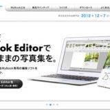 Mac対応のフォトブックサイト14選!