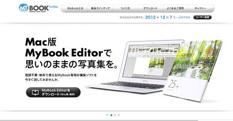 Macでフォトブックを作る!Mac対応のフォトブックサイトは?