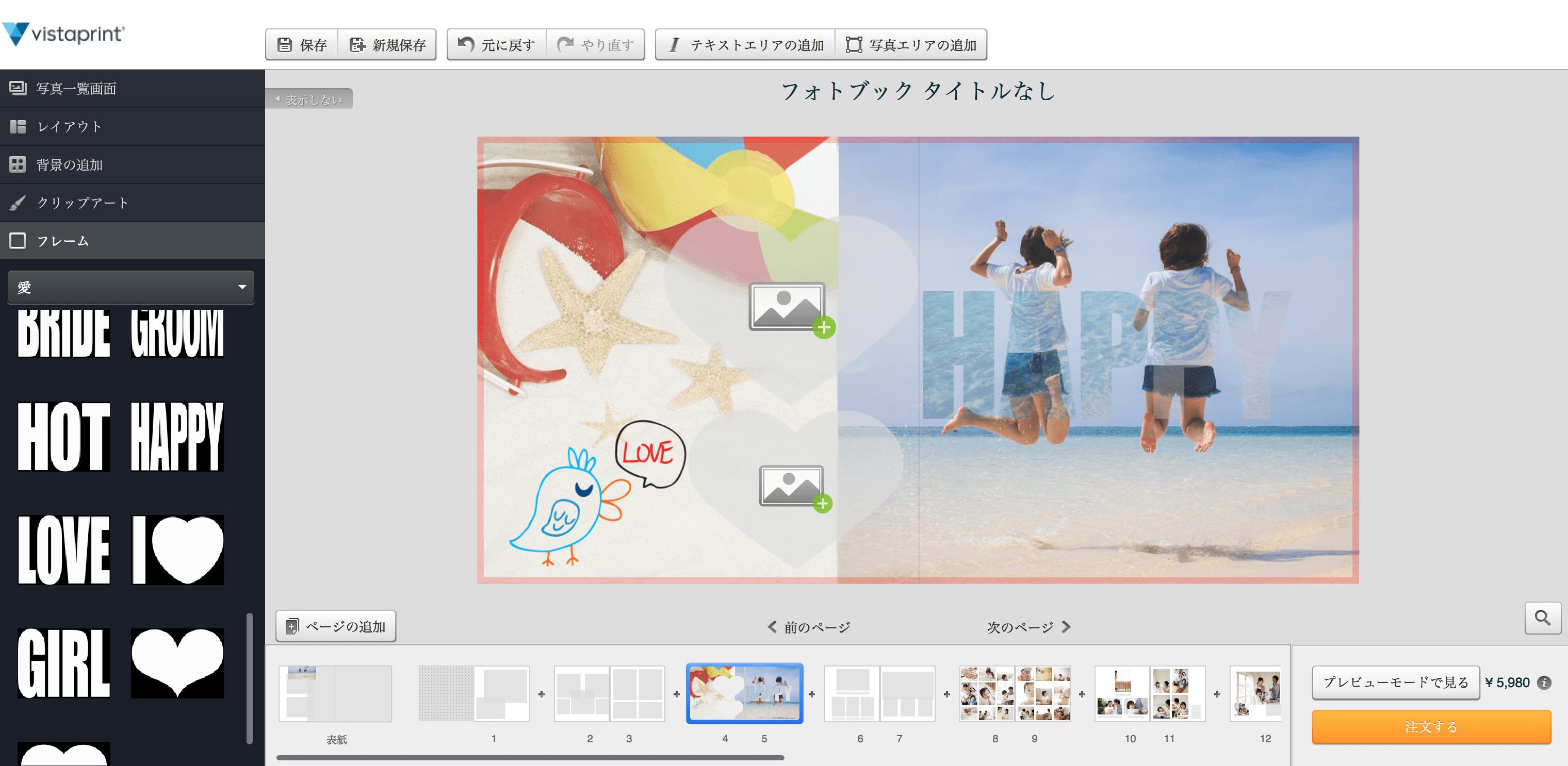 ビスタプリントオンライン編集ソフト