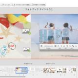 レイアウト・編集が自由なフォトブックおすすめ4選!