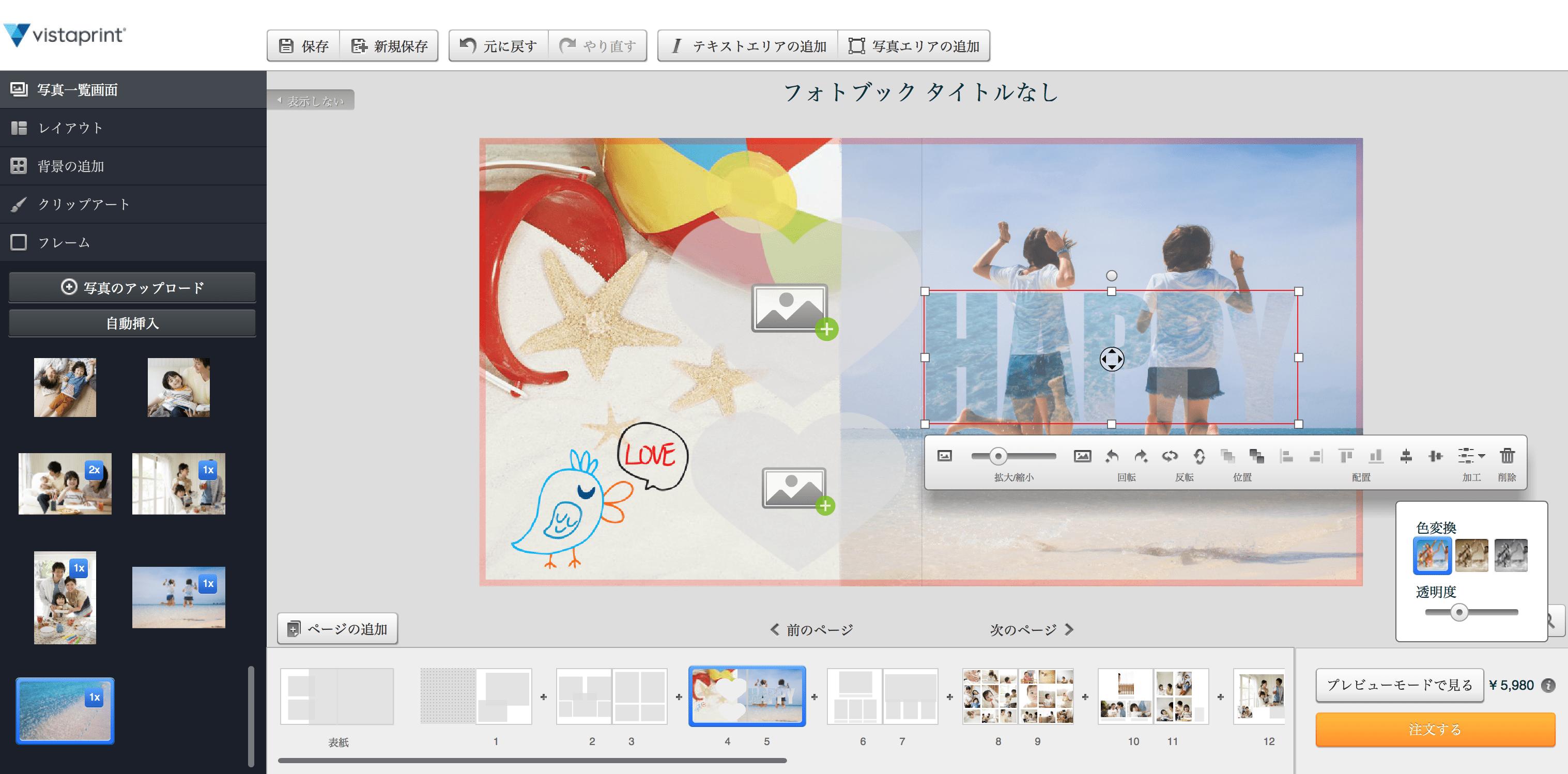 ビスタプリントオンライン編集ソフト(透明度変更)