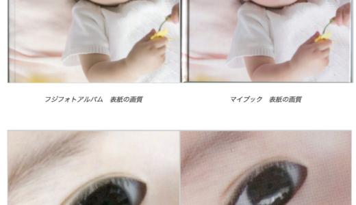 マイブックvsフジフォトアルバムのフォトブックを同じ画像で比較(画質・デザイン・価格・納期)
