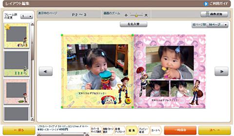 FujifilmWebソフト