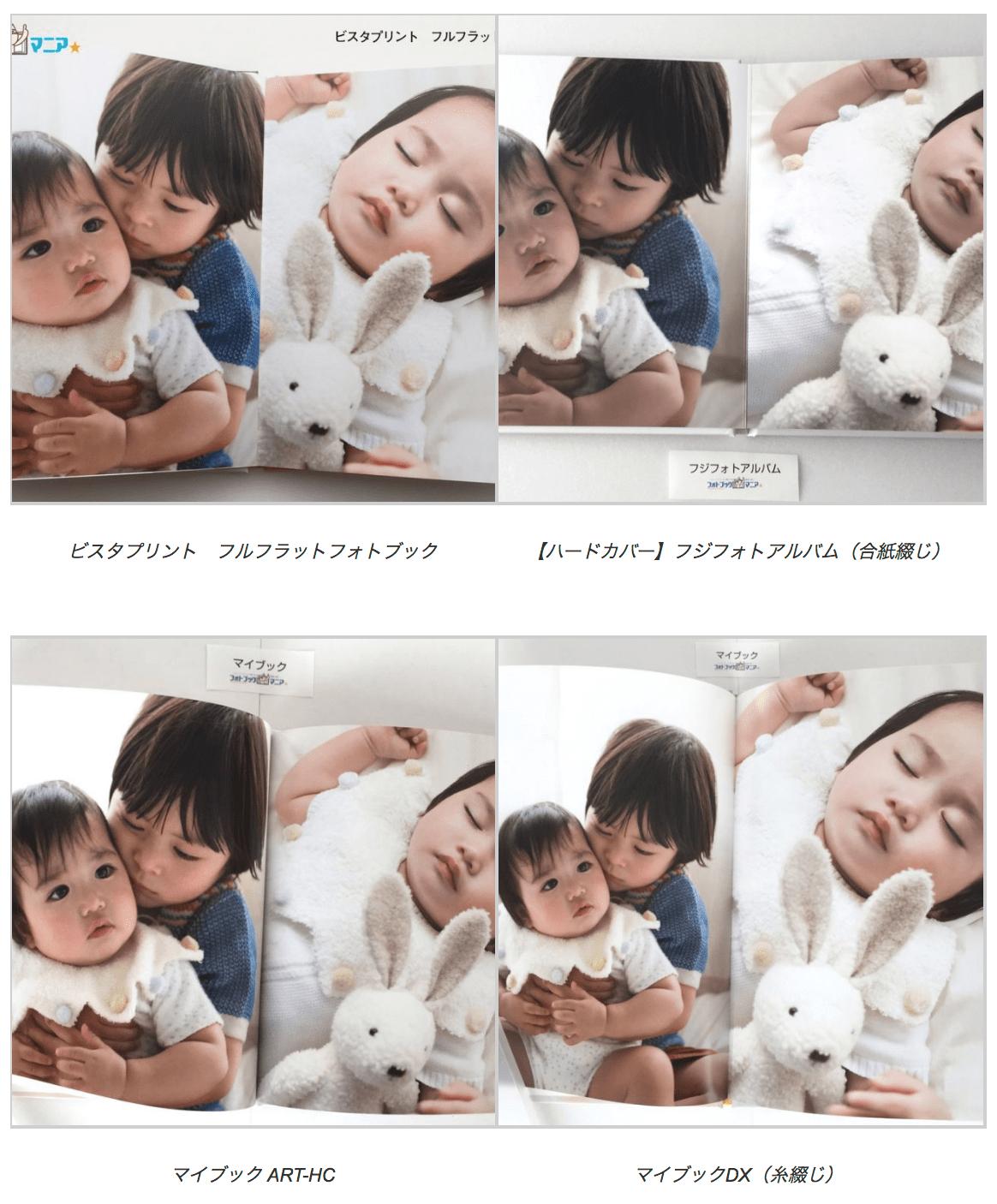 ハードカバーのフォトブック4社を比較【同じ画像で印刷】おすすめは?