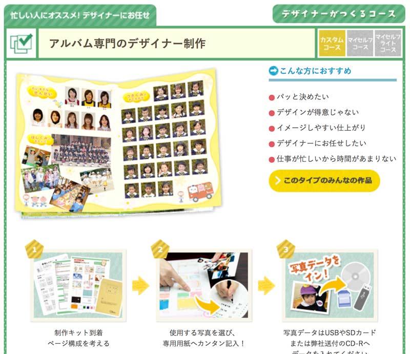 卒業アルバム.com デザイナー制作