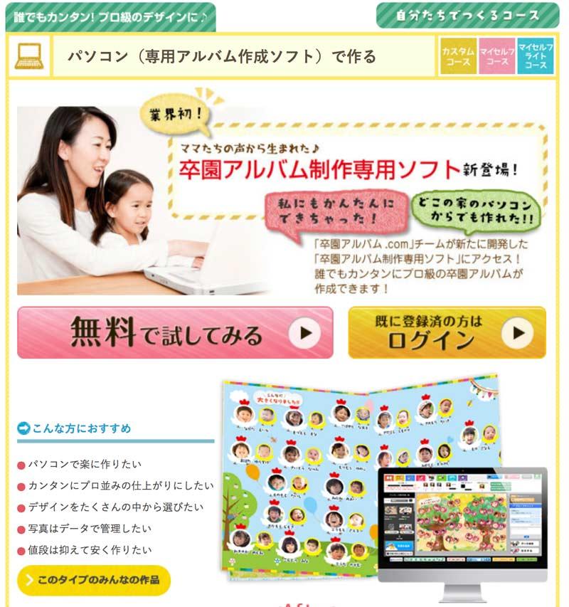 卒業アルバム.com パソコン制作