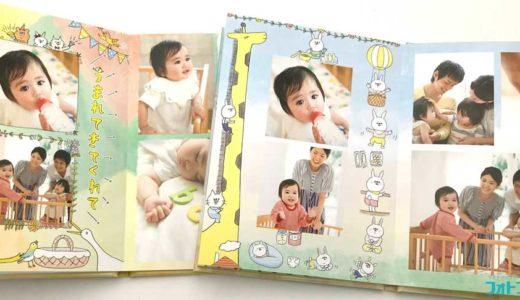 赤ちゃんのフォトブックおすすめ5選!かわいいアルバムを作ろう!作成レビュー・口コミ・評判