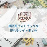 雑誌風フォトブック