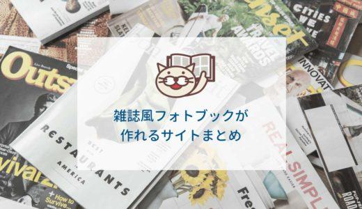 雑誌風のフォトブックが作れるサイト6選と作り方!
