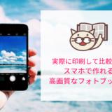 スマホ対応の「高画質」フォトブック3選!同じ画像で比較!