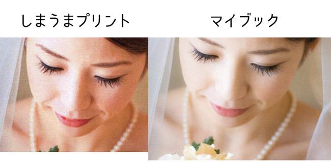 mb_shimauma