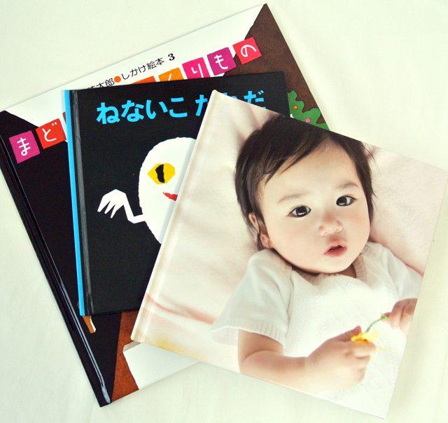マイブックのフォトブックと市販の絵本と比べてみました。