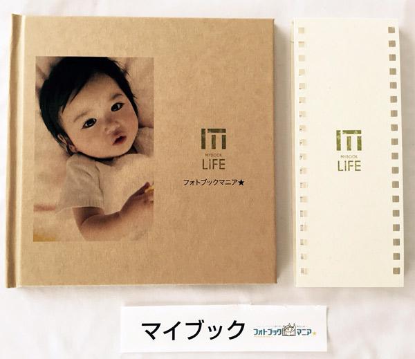 「MYBOOK LIFE」(スマホ対応フォトブック)を作りました。レビュー・評価・口コミ