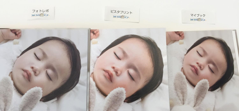 マイブックvsフォトレボのフォトブックを同じ画像で比較 (画質・装丁・価格・納期)