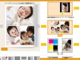 ネットプリントジャパンのフォトブックアプリ 編集画面