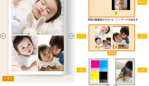 スマートフォンの画像を印刷するならフォトブックサービスがおすすめ