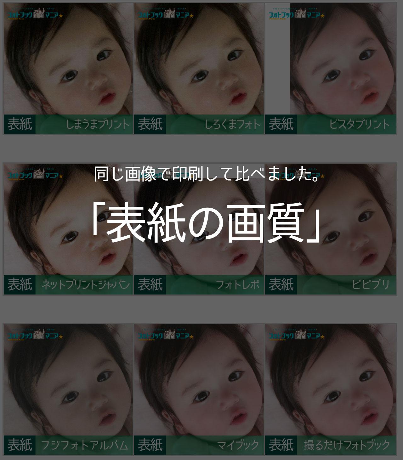 フォトブックの表紙の画質で比較【画像一覧】同じ写真で作りました。