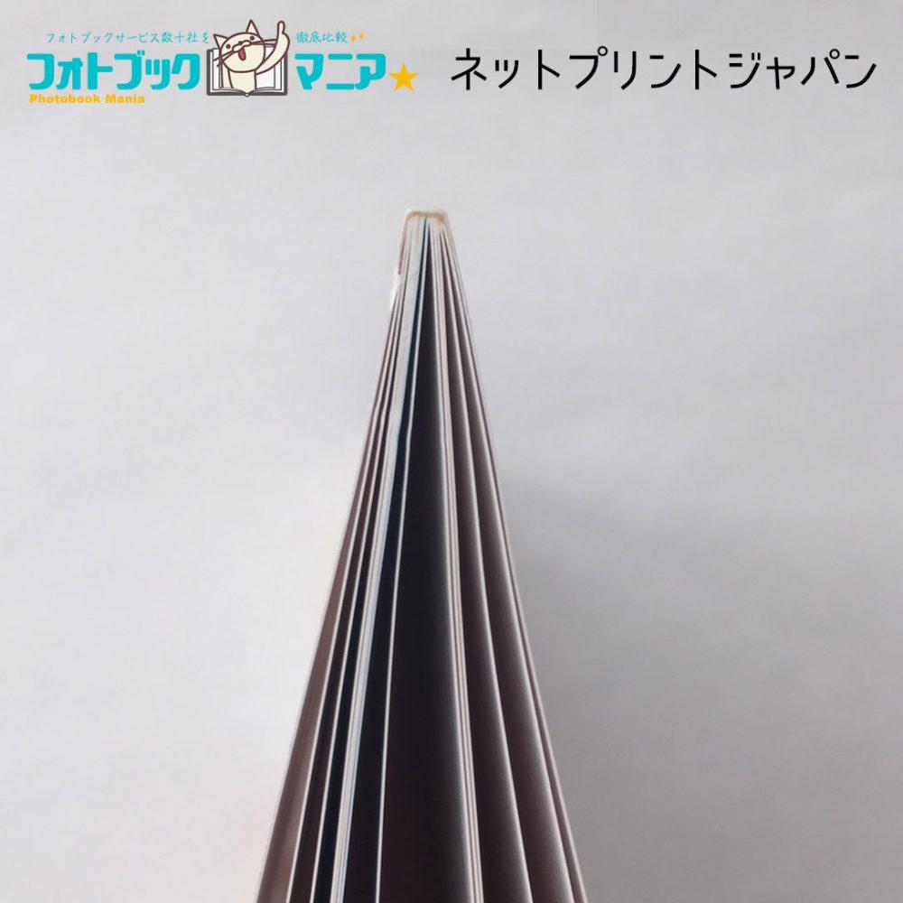 ネットプリントジャパン スタンダード ソフトカバー