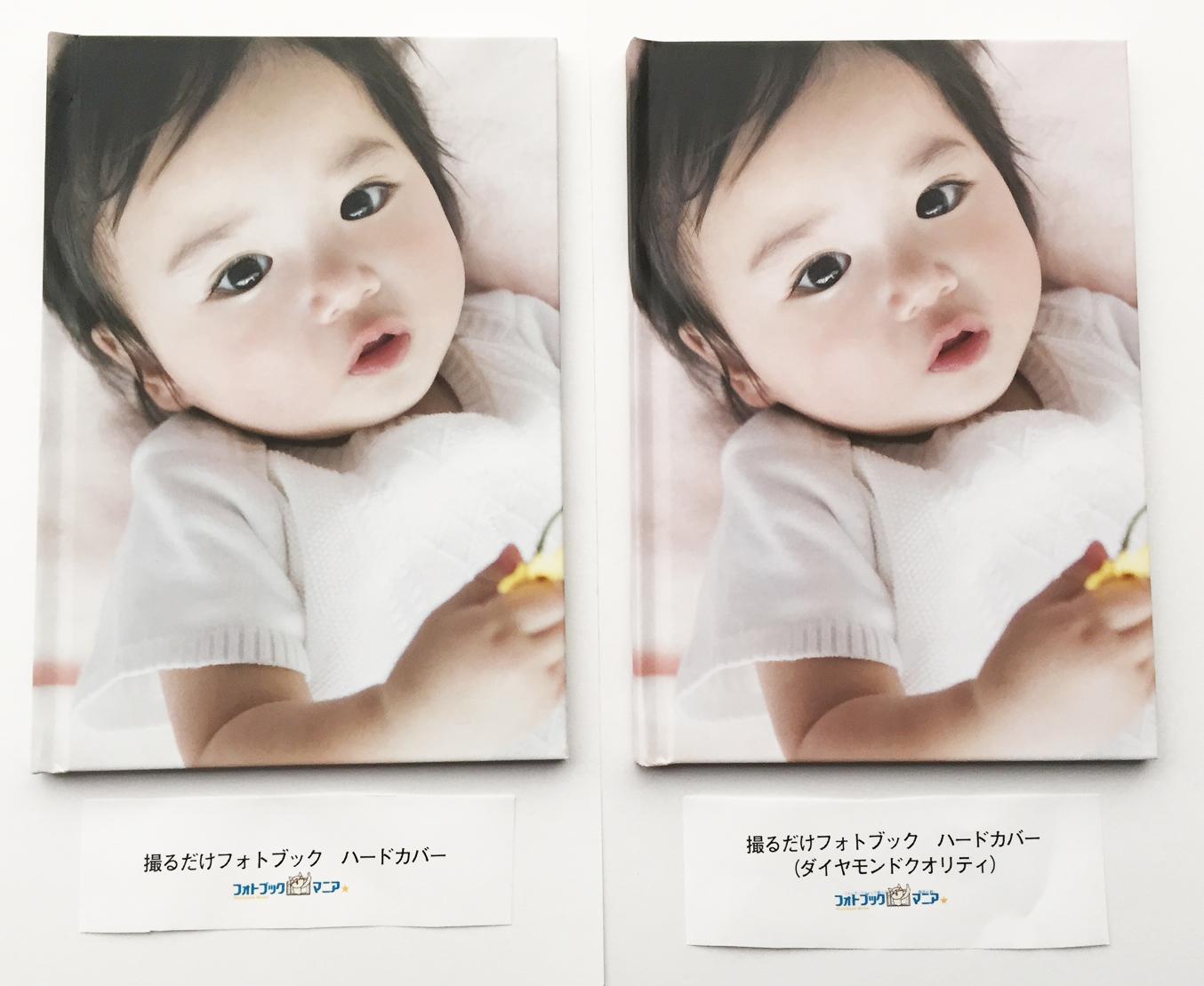 【画質比較】撮るだけフォトブック2種を同じ画像で比較 【レビュー・口コミ】