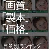 【2019年】画質/製本/デザイン/価格別のおすすめフォトブック!(特徴・目的別)