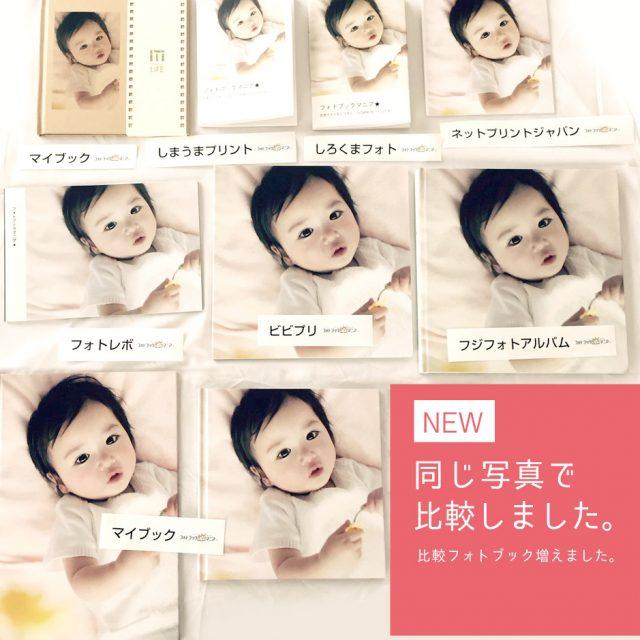 マイブックとネットプリントジャパンを比較! 画質・紙質・色味・料金