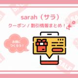 サラ(sarah)のクーポン