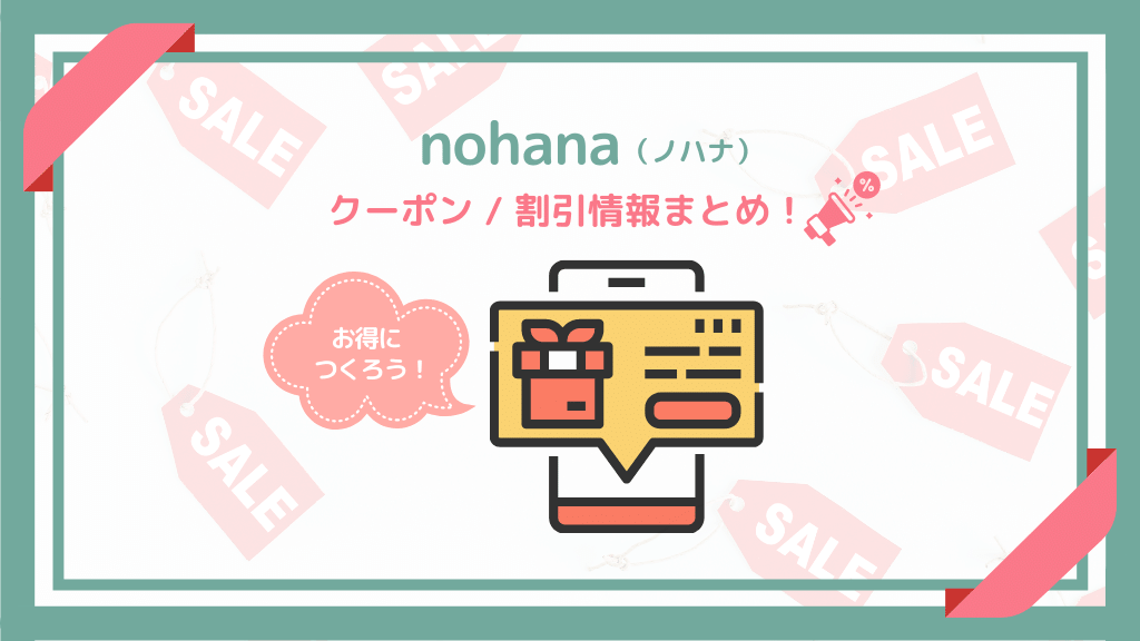 ノハナ(nohana)のクーポン