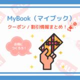【2021年8月】超お得!マイブックの割引クーポン&キャンペーン!