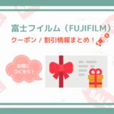 【2021年8月】当サイト限定!富士フイルムのクーポン!フォトブック・PhotoZINE