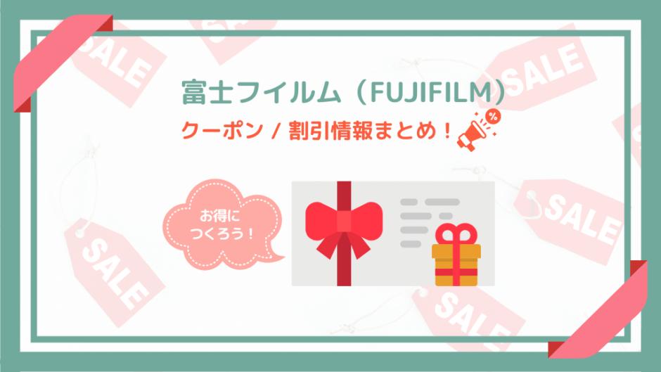 富士フイルムのクーポン