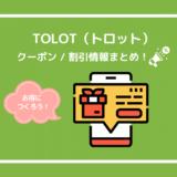【2021年8月】TOLOTのクーポン・お得なキャンペーン!